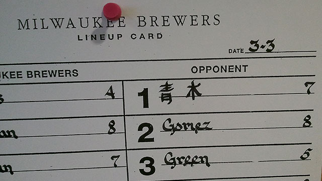 Lineup card makes Aoki feel at home