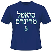 Mariners Jewish Community Night T-shirt